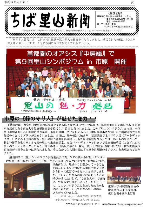 第9回里山シンポジウム in 市原 開催