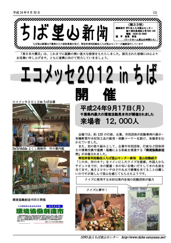 1面:エコメッセ2012 in ちば 開催