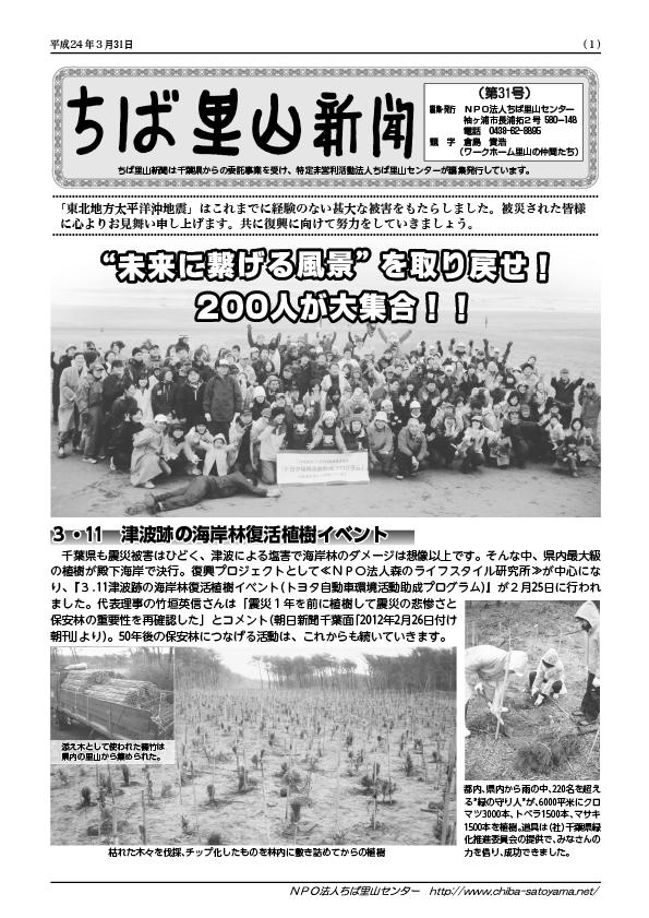ちば里山新聞 第31号