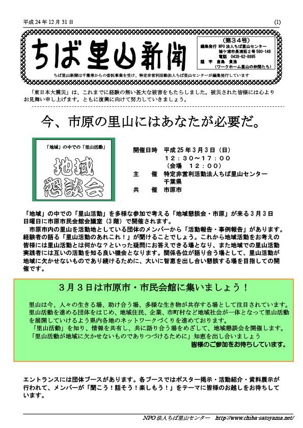ちば里山新聞 第34号