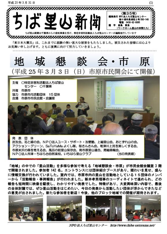 ちば里山新聞 第35号