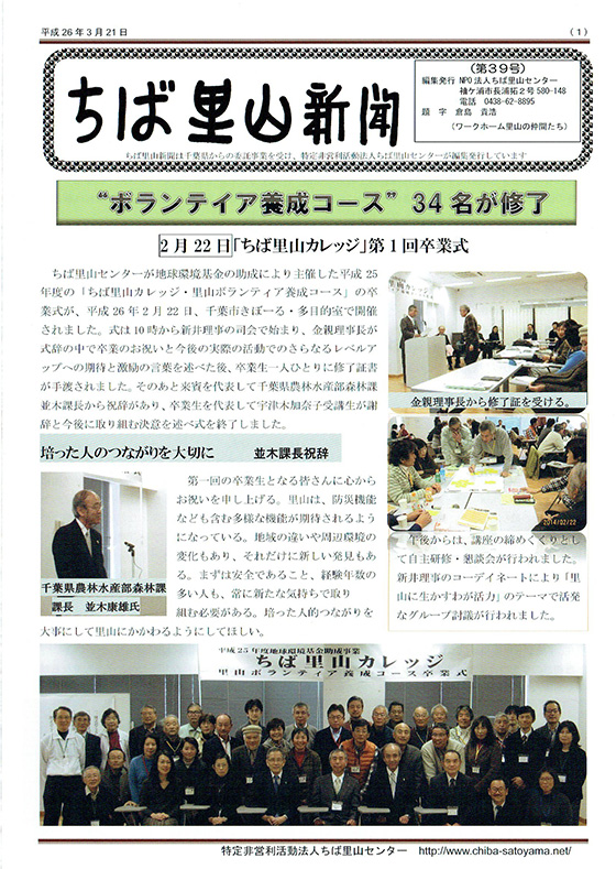 ちば里山新聞 第39号
