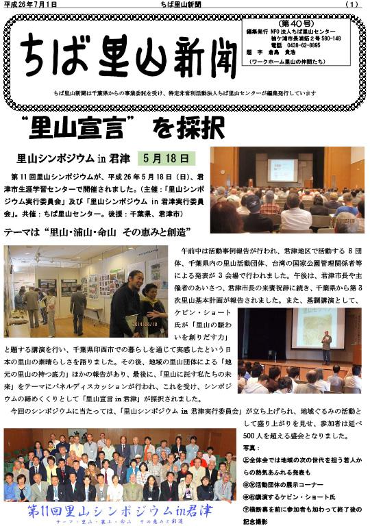 ちば里山新聞 第40号