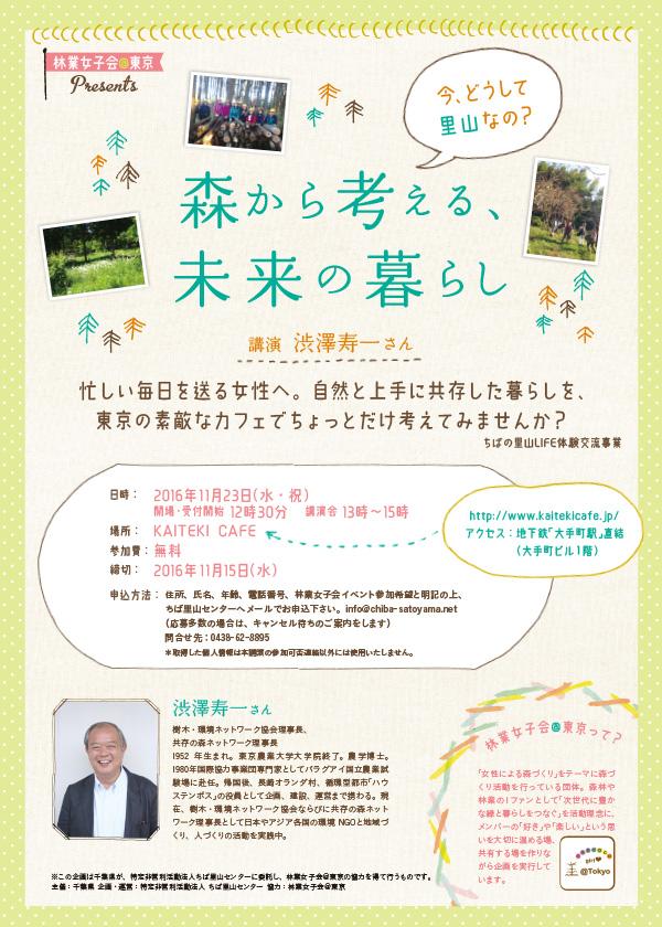 林業女子会@東京presents 森から考える、未来の暮らし
